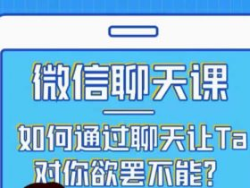 女生撩汉《微信聊天课》视频课程