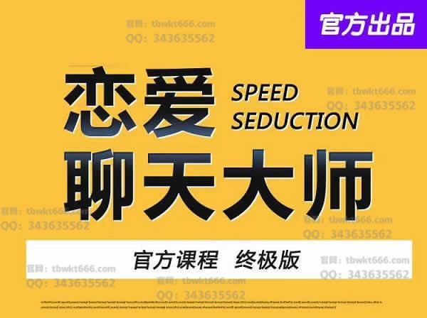 小鹿情感安小妖《恋爱聊天大师:48节精品课》完整版