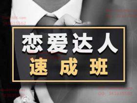 小鹿情感安小妖课程《恋爱达人速成班》25节完整版