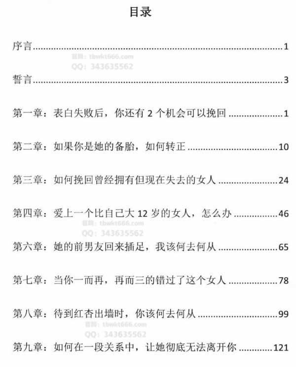 舞步情感《撩道3解码内心》无水印PDF电子书