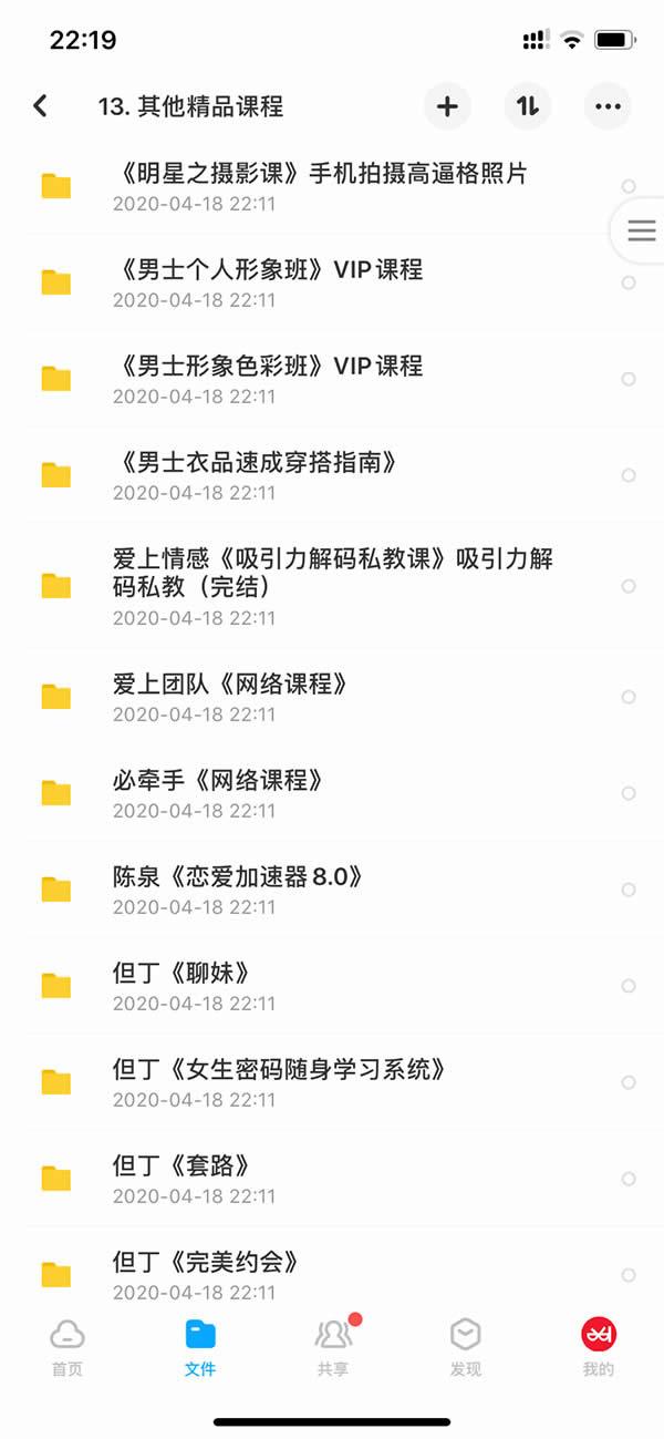 精选版泡妞教程270G脱单教学合集 百度网盘下载